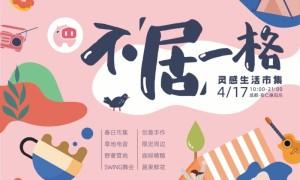 """欢聚417小猪民宿成都大邑灵感市集,春日潮玩不""""居""""一格"""